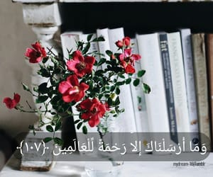 tumblr, mydream-16, and quran image