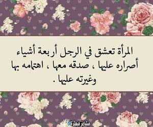 الرجل, الصدق, and ﺍﻗﺘﺒﺎﺳﺎﺕ image