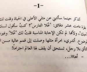 ﻋﺮﺑﻲ, كتابات, and اقتباسً image