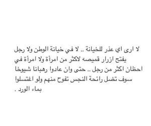 الخيانه, الخيانة, and خِيّانَهّ image
