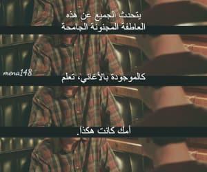 حب غرام, arabic quote, and مقتبسات مقتبسة image