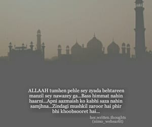 islam, urdu quotes, and urdu thoughts image
