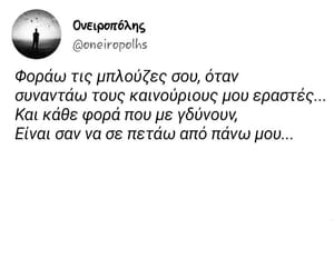 greek, pain, and quotes image