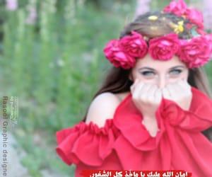 حُبْ, عشقّ, and عيٌون image