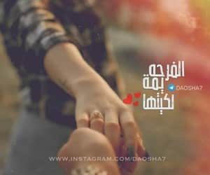 we heart it, حبيبي+حبيبتي, and حكم+الحياة image