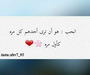 حُبْ, عشقّ, and فرحً image