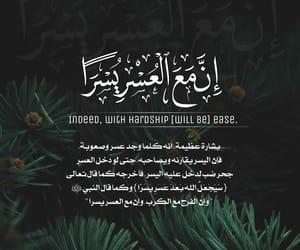 arabic, quran, and قراّن image