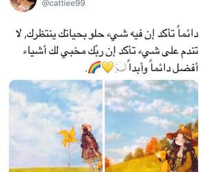 arabic, حُبْ, and اسﻻم image