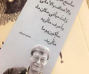 محمود درويش, كتّاب, and تاليف image