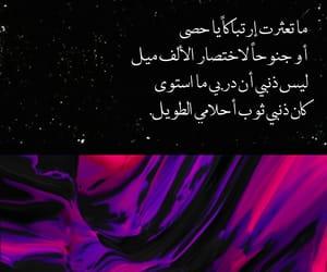 arabic, Dream, and islam image