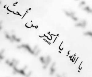 الله, حُبْ, and ﻋﺮﺑﻲ image