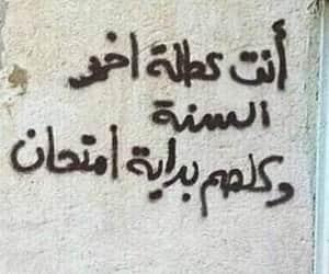 arabic, ﻋﺮﺑﻲ, and walls image