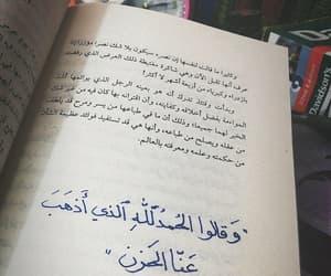 كلمات خواطر, مبعثرات كتابات عربي, and كراكيب قصاصات image