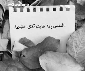 عتابً, حزنً, and اوراق image
