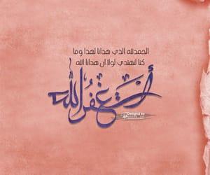 استغفر الله, الله, and يالله image