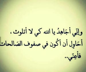 الله, كلمات, and الصالحات image