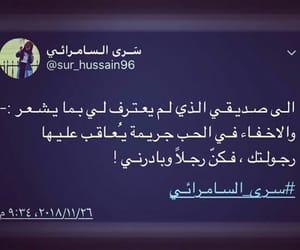 صديقي and رسالة image