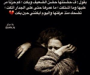 كلمات, غصة, and حسره image