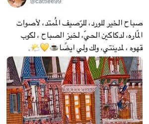 arabic, صباح الخير, and حُبْ image