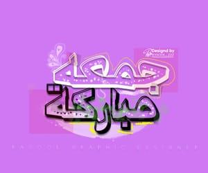 القران الكريم, رسول, and جمعه مباركة image