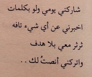 arab, كلمات, and كتّاب image