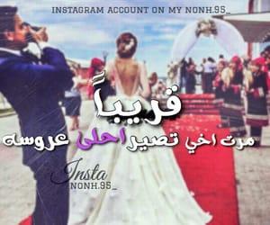 عروسه, حفله, and ابيضً image