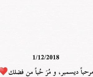 كلمات خواطر, ديسمبر, and منوعات عربي image