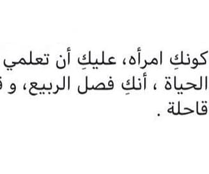 arabic, quotes, and جَنَة image