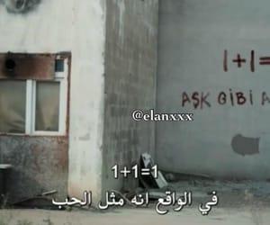 جداريات, الحٌب, and الحفرة image