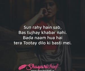poetry, shayari, and urdu poetry image