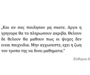 greek, quotes, and Relationship image