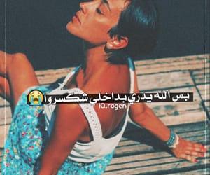 ﺭﻣﺰﻳﺎﺕ, تصاميم حزينه, and وَجع image