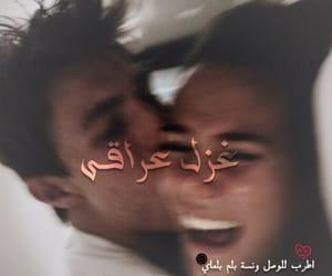 عًراقي, غزل, and عشقّ image
