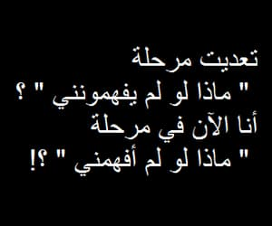 arabic, quotes, and كلمات image