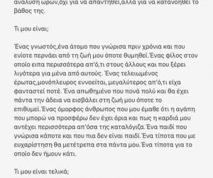 γρεεκ, τίποτα, and ελλήνικα image