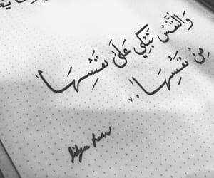 ﻋﺮﺑﻲ, حزنً, and خط عربي image