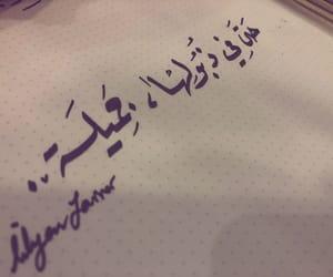 جُمال, خط عربي, and حُبْ image