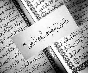 ﻋﺮﺑﻲ, اقتباسً, and اية image