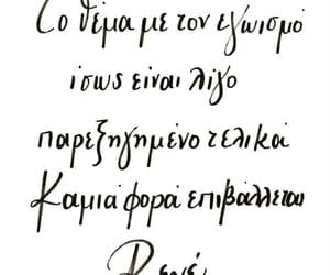 γρεεκ greek quotes ρενε image