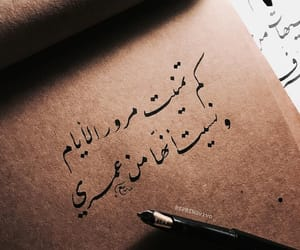 كلمات, شعر, and اقتباسً image