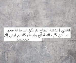 كلمات, ﻋﺮﺑﻲ, and رياح image