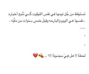 حُبْ, كﻻم, and حبيبه image