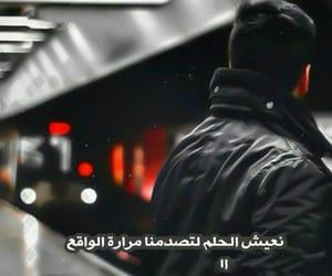 كتابات, صدمة, and حُلم image