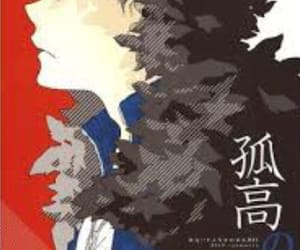 haikyuu and kageyama image