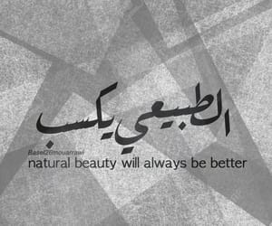 arabic, beautiful, and natural image