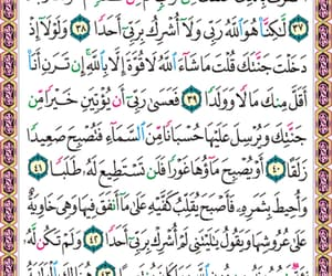 298, سورة الكهف, and الله أكبر image