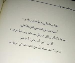 بعثرة, فوضى, and هدوء image