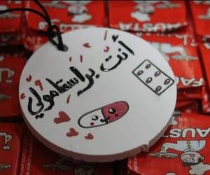 arabic, حُبْ, and كلمات image