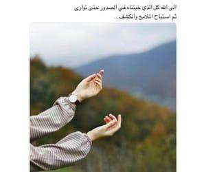 الحمد لله, كلمات, and ﺭﻣﺰﻳﺎﺕ image