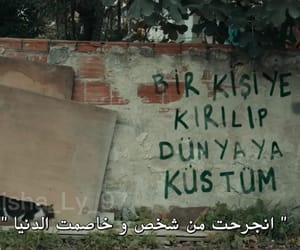 جداريات, الحفرة, and çukur image